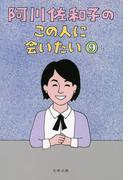 阿川佐和子のこの人に会いたい9(文春文庫)