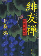 緋友禅 旗師・冬狐堂(文春文庫)
