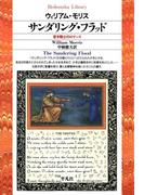 サンダリング・フラッド(平凡社ライブラリー)