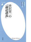渋沢栄一の「論語講義」(平凡社新書)