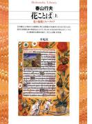 花ことば 上(平凡社ライブラリー)