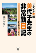 リタイア教師 美代子先生の非常勤日記