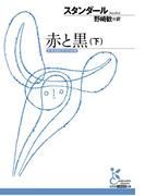 赤と黒(下)(光文社古典新訳文庫)