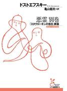 悪霊 別巻~「スタヴローギンの告白」異稿~(光文社古典新訳文庫)