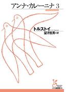 アンナ・カレーニナ 3(光文社古典新訳文庫)