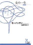 女の一生(光文社古典新訳文庫)