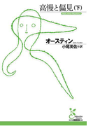 高慢と偏見(下)(光文社古典新訳文庫)