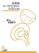 詐欺師フェーリクス・クルルの告白(上)(光文社古典新訳文庫)