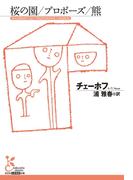 桜の園/プロポーズ/熊(光文社古典新訳文庫)
