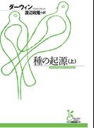 種の起源(上)(光文社古典新訳文庫)
