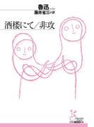酒楼にて/非攻(光文社古典新訳文庫)