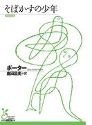 そばかすの少年(光文社古典新訳文庫)