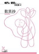 歎異抄(光文社古典新訳文庫)