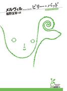 ビリー・バッド(光文社古典新訳文庫)