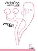 プロタゴラス~あるソフィストとの対話~(光文社古典新訳文庫)