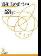 変身/掟の前で 他2編(光文社古典新訳文庫)