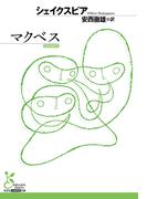 マクベス(光文社古典新訳文庫)