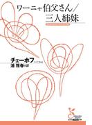 ワーニャ伯父さん/三人姉妹(光文社古典新訳文庫)