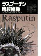 ラスプーチン暗殺秘録