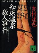 知床温泉殺人事件(講談社文庫)