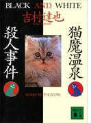 猫魔温泉殺人事件(講談社文庫)