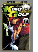 KING GOLF 18(少年サンデーコミックス)