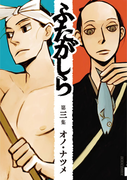 ふたがしら 3(IKKI コミックス)