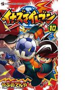イナズマイレブン 10(てんとう虫コミックス)