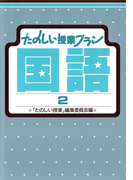 たのしい授業プラン国語2(たのしい授業プラン)