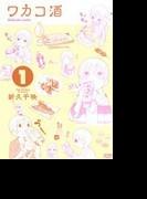 ワカコ酒(ゼノンコミックス) 7巻セット