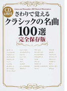 さわりで覚えるクラシックの名曲100選 完全保存版