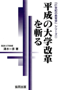 平成の大学改革を斬る(21世紀の教育学シリーズ)