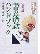 書の落款ハンドブック 漢字書かな書対応 新装版