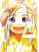 銀のニーナ 3(アクションコミックス)