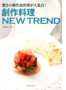 創作料理NEW TREND  驚きの個性派料理が大集合!(旭屋出版mook)