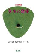 タネと発芽(ミニ授業書)