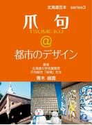 爪句@都市のデザイン : 都市秘境100選ブログ3(北海道豆本)