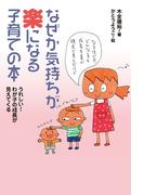 なぜか気持ちが楽になる子育ての本 : うれしい!わが子の成長が見えてくる