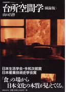台所空間学〈摘録版〉(コンフォルト・ライブラリィ)