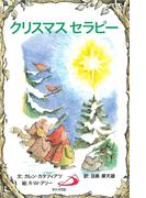クリスマスセラピー(Elf-help books)