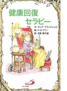 健康回復セラピー(Elf-help books)