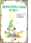 自分にやさしくなるセラピー(Elf-help books)