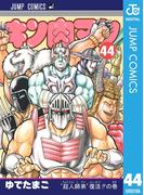 キン肉マン 44(ジャンプコミックスDIGITAL)