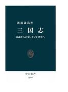 三国志 演義から正史、そして史実へ(中公新書)