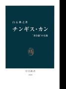 """チンギス・カン """"蒼き狼""""の実像(中公新書)"""
