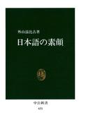 日本語の素顔(中公新書)