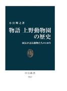 物語 上野動物園の歴史 園長が語る動物たちの140年(中公新書)