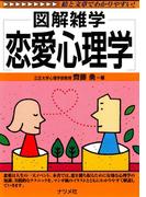 恋愛心理学(図解雑学シリーズ)