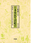 日本常民生活絵引 5