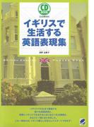 イギリスで生活する英語表現集(CDなしバージョン)